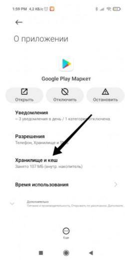Не обновляется Android System WebView: Решение проблемы