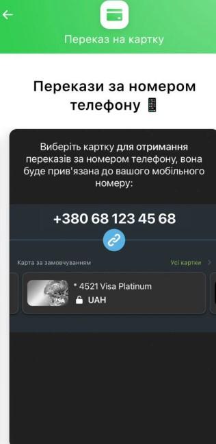 «ПриватБанк» запустил в Приват24 денежные переводы по номеру телефона