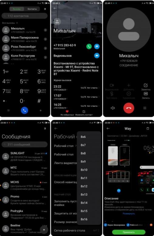 Новая тема Way для MIUI 12 порадовала фанов Xiaomi