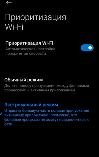 Как быстро улучшить Wi-Fi соединение на Xiaomi