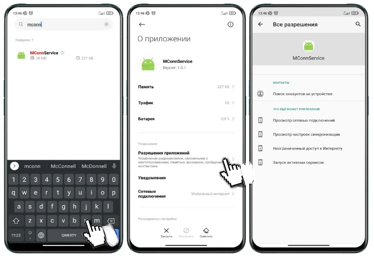 Секреты MIUI 12: Масштабная очистка смартфона от лишних программ