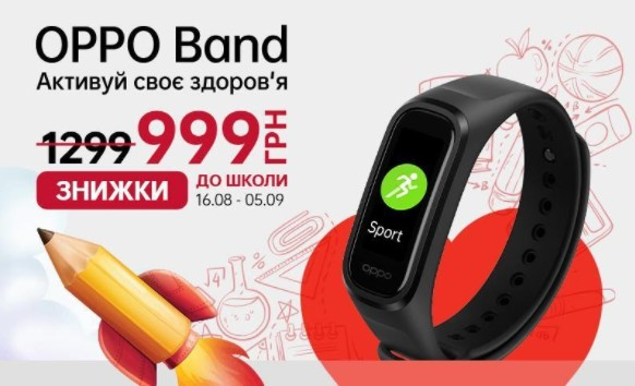 Гаджеты ОРРО упали в цене до рекордного минимума в Украине