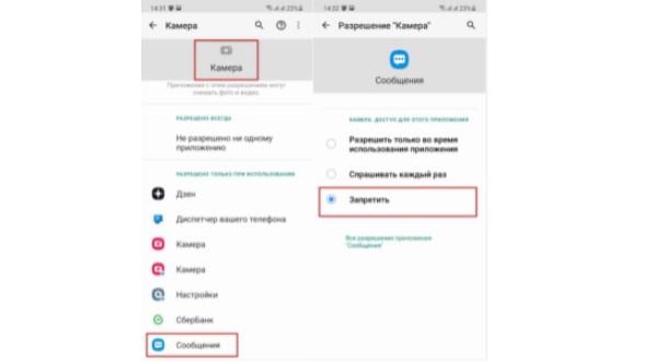 Отключение прослушивания на телефоне Xiaomi и не только